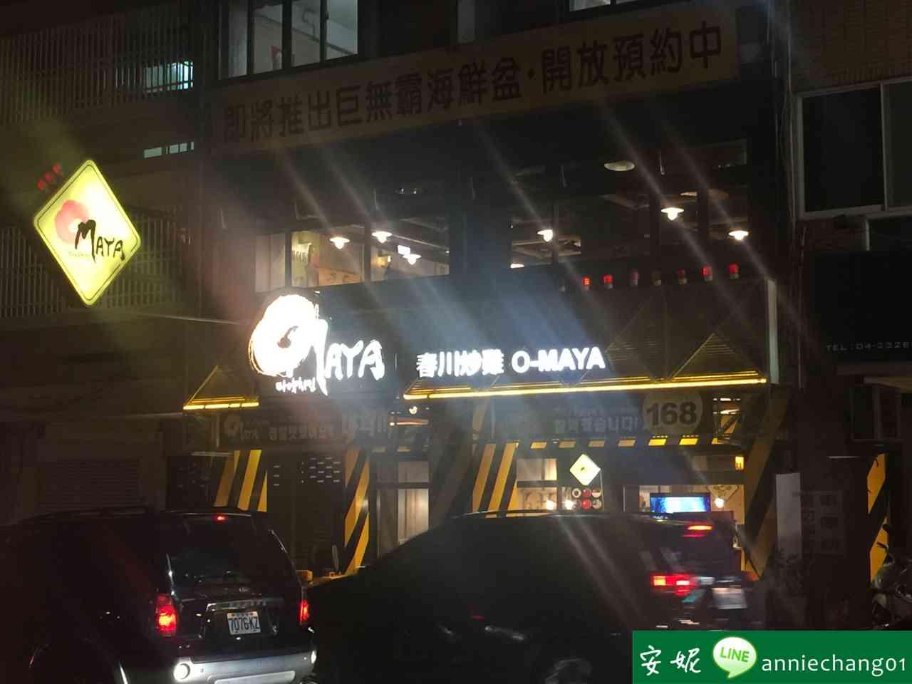 【台中】 Maya春川炒雞