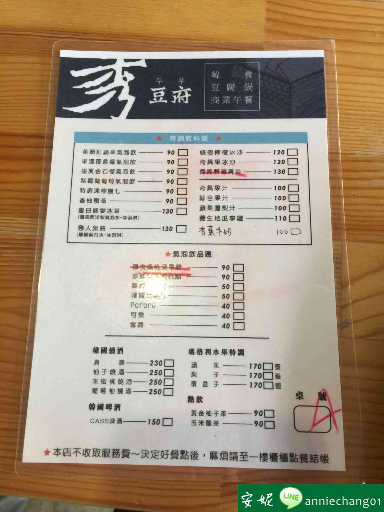 【台中】 秀豆腐