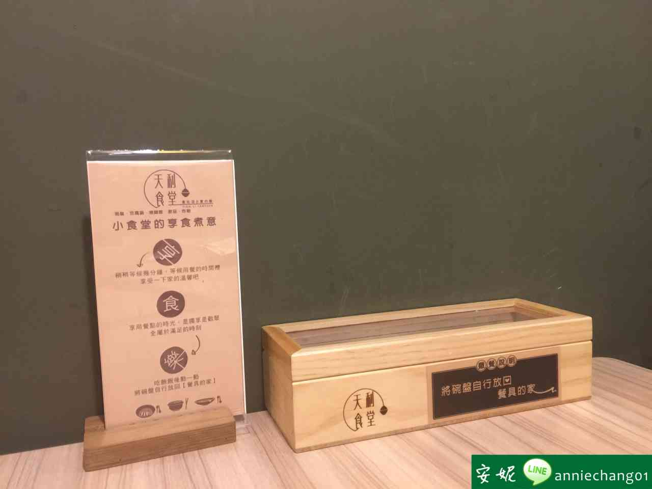 【南投】 天利食堂