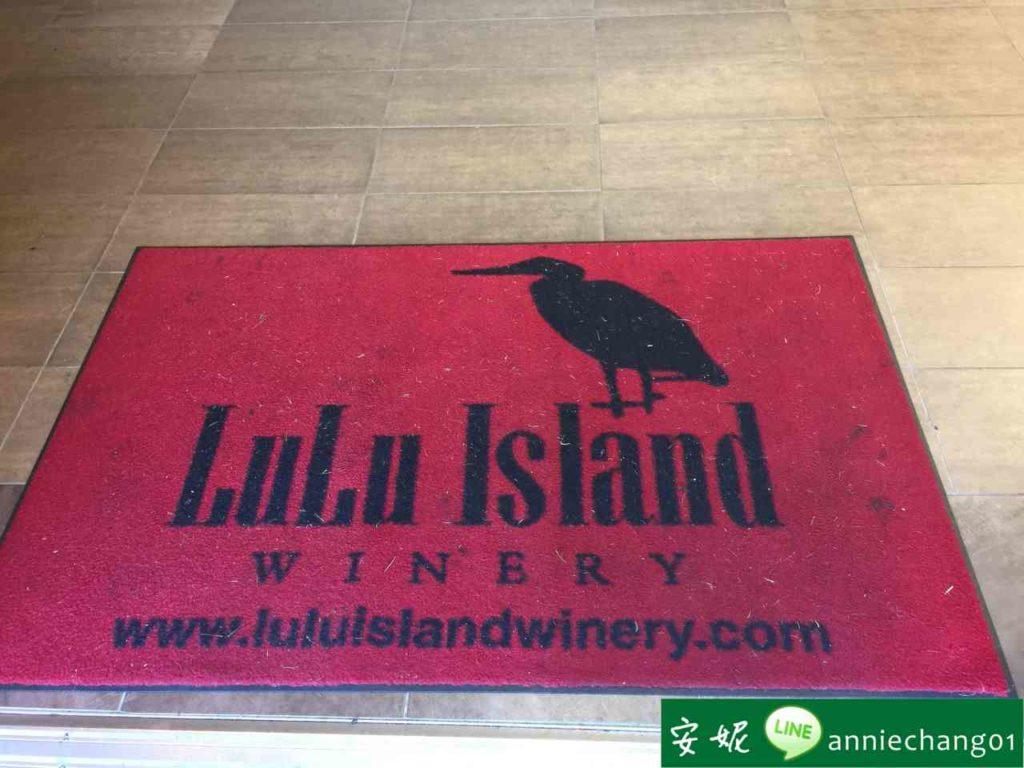 【加拿大 溫哥華】LU LU ISLAND 鹿島酒莊