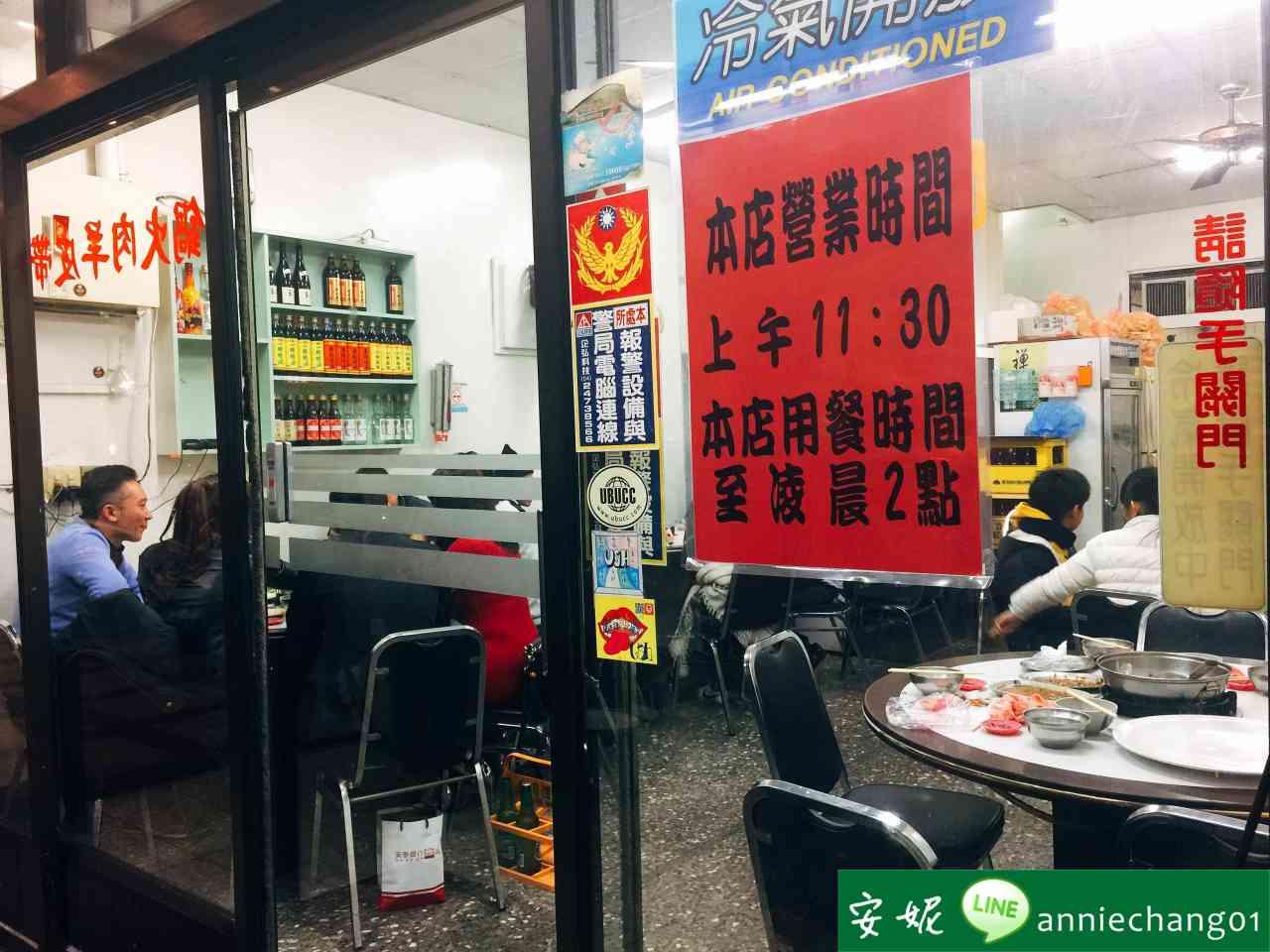 【台中】岡山羊肉爐