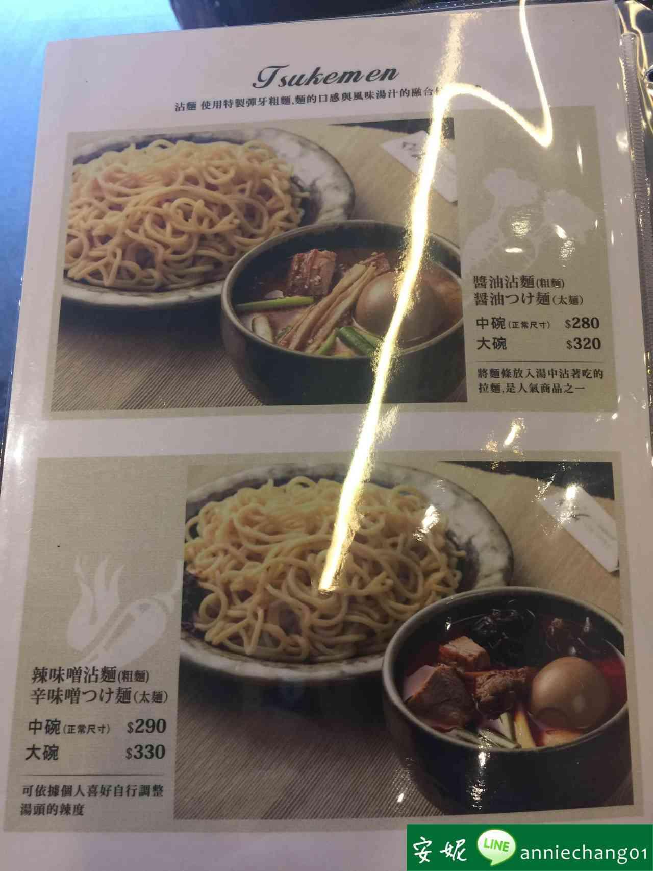 【台北 京站】山頭火Santouka拉麵店