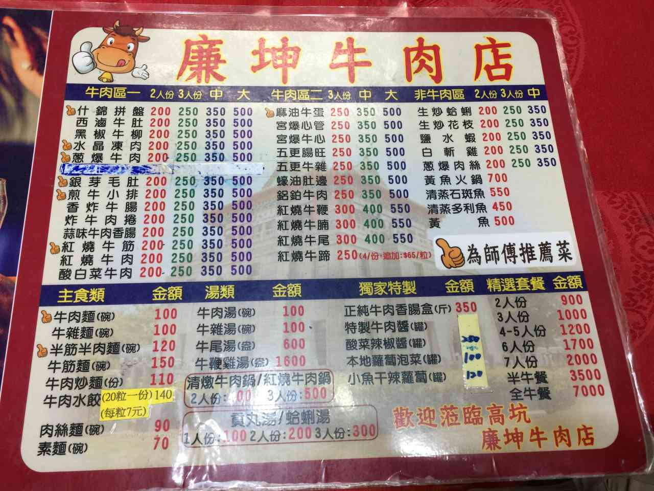 【金門】高坑牛肉店