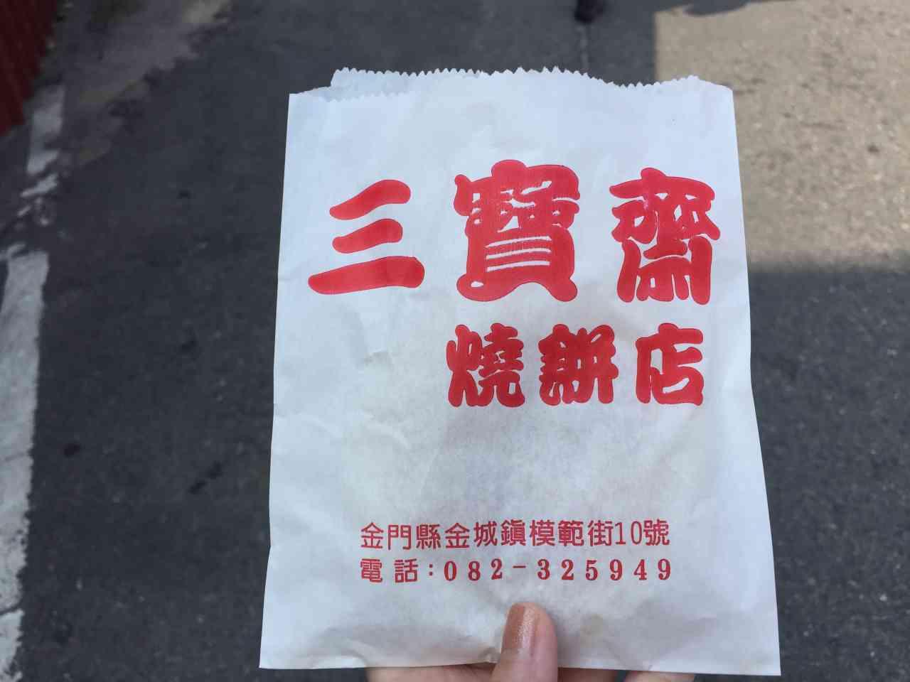 【金門】三寶齋燒餅
