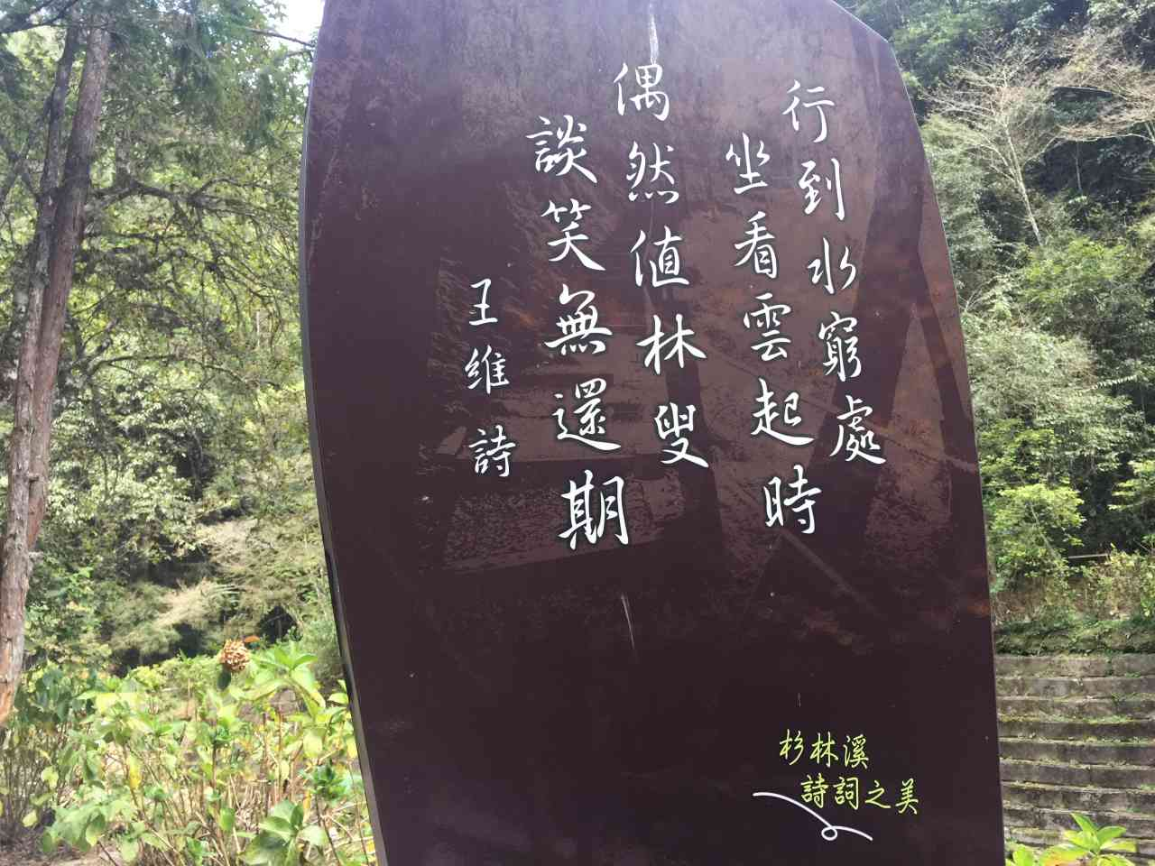 【南投】杉林溪賞楓趣