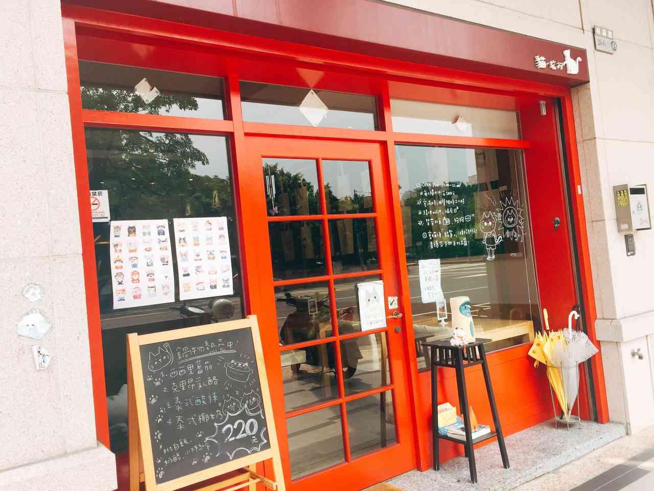 【台中 西區】貓旅行咖啡輕食館