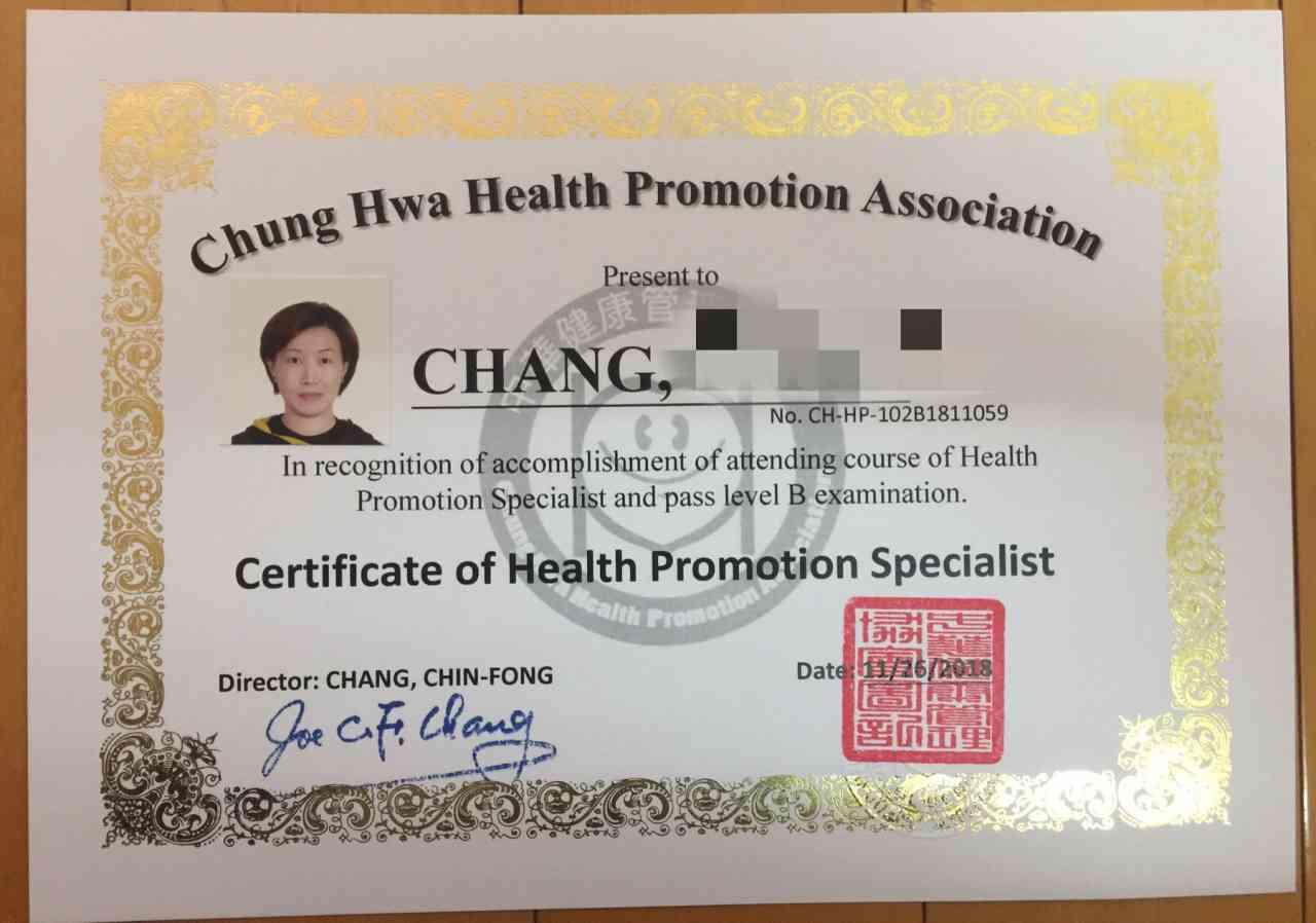 【證照】健康管理師