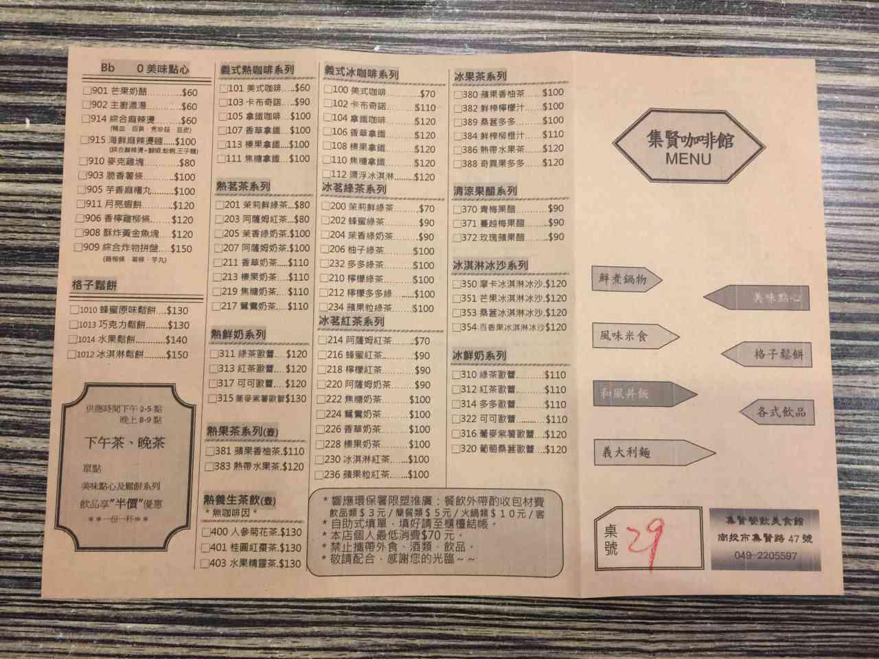 【南投】集賢咖啡館