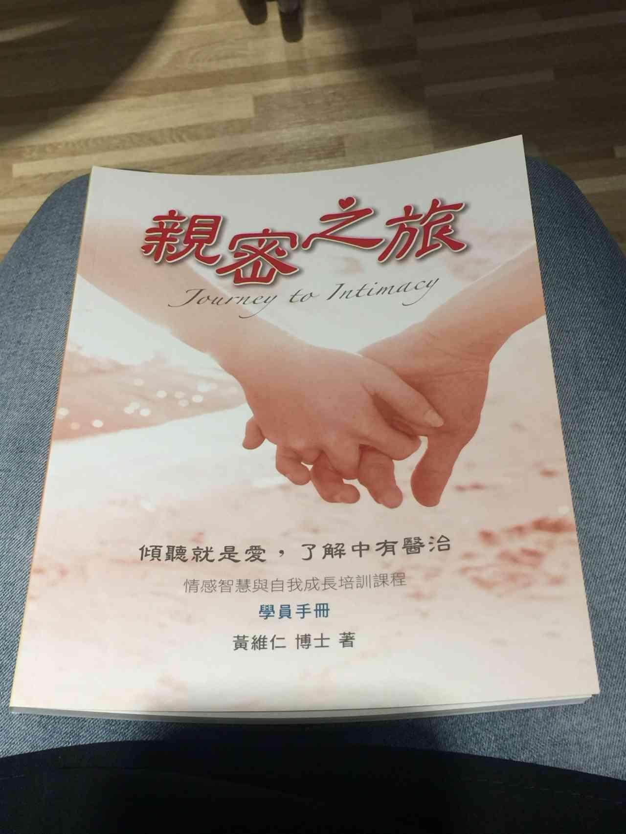 【學習】親密之旅