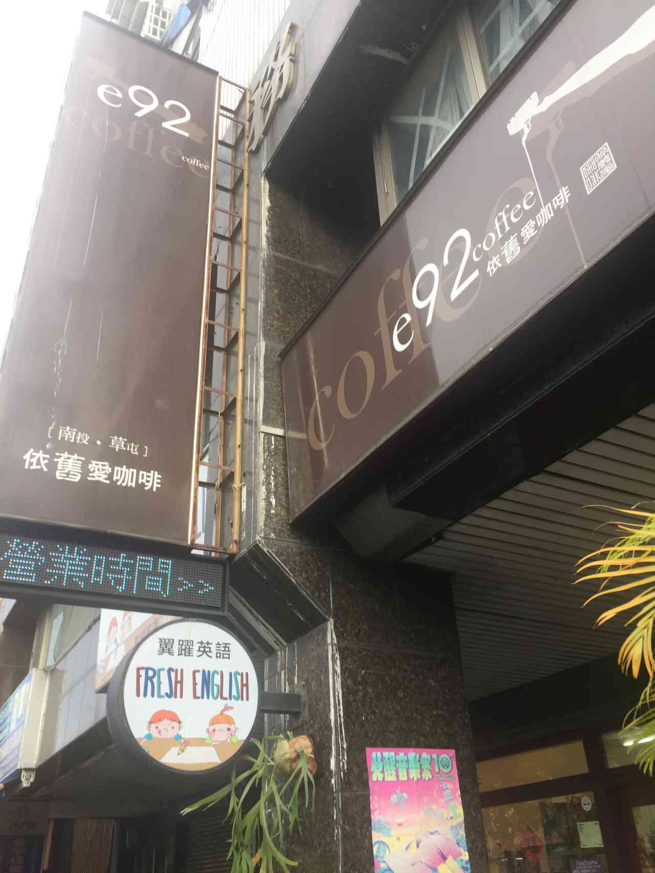 【南投 草屯】e92依舊愛咖啡