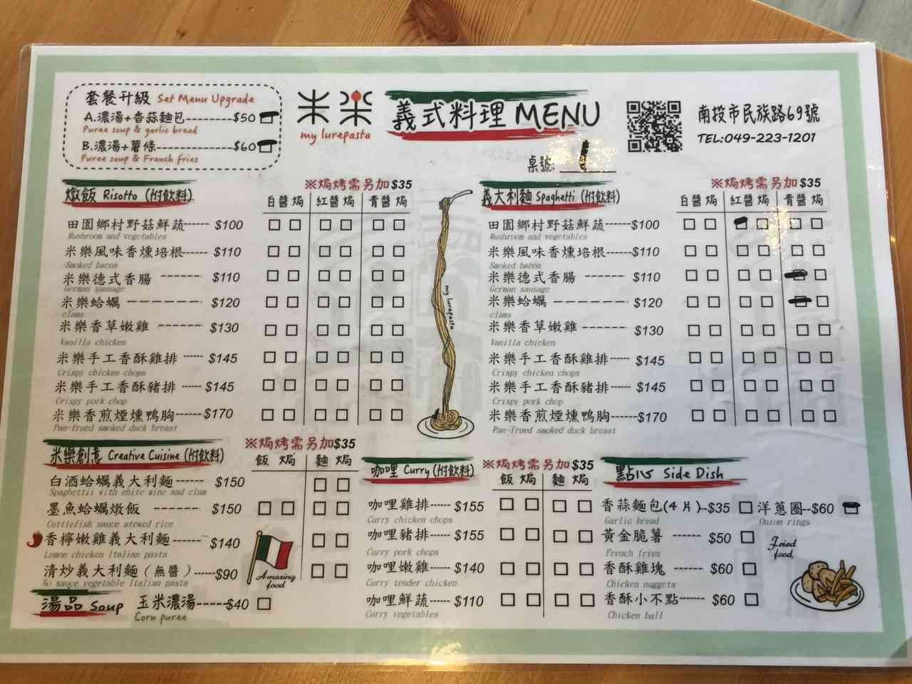 【南投】米樂義式料理