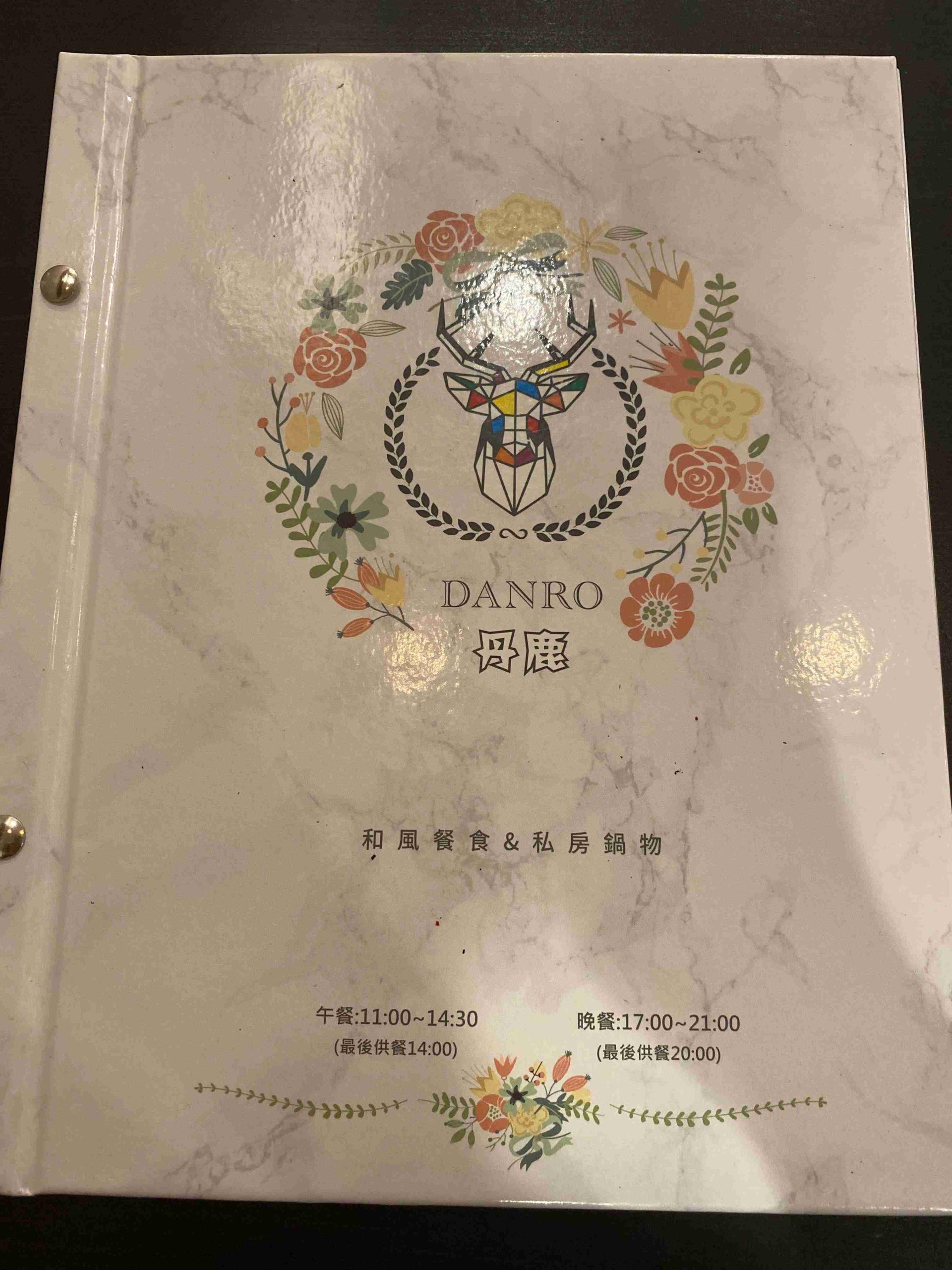 雲林斗六丹鹿menu