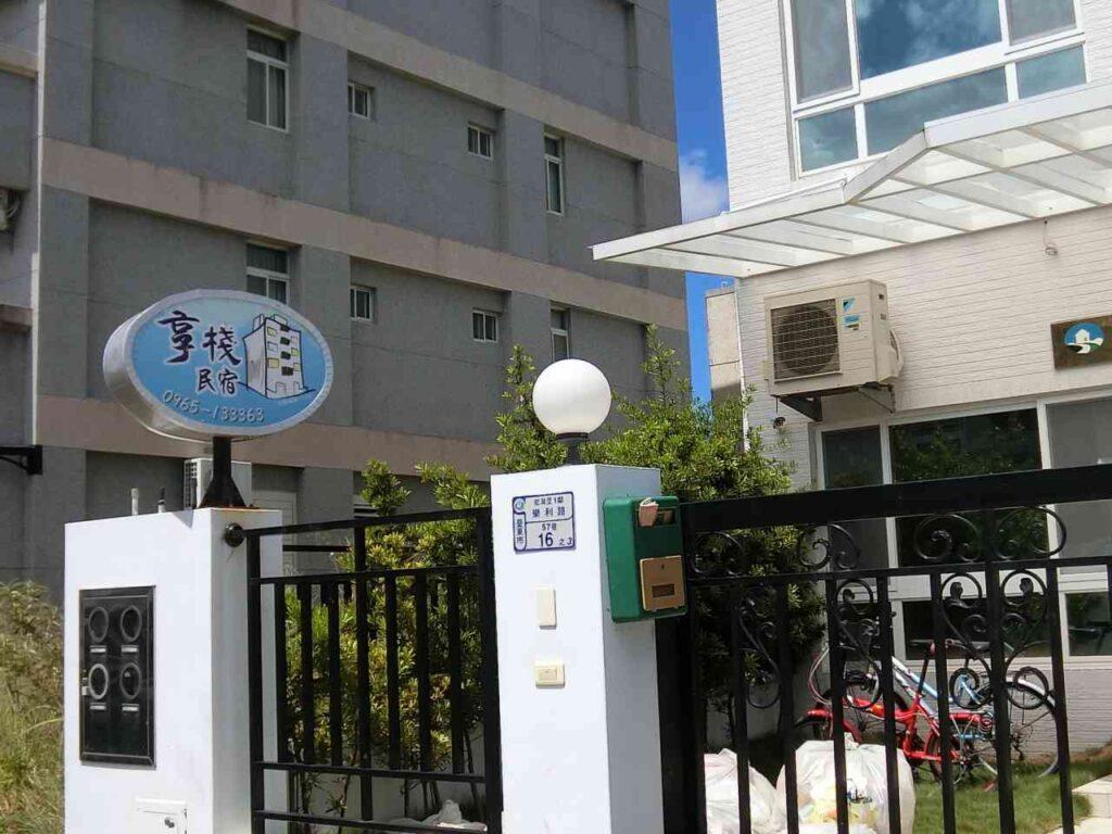 【台東】享棧民宿~離車站挺近的舒適民宿