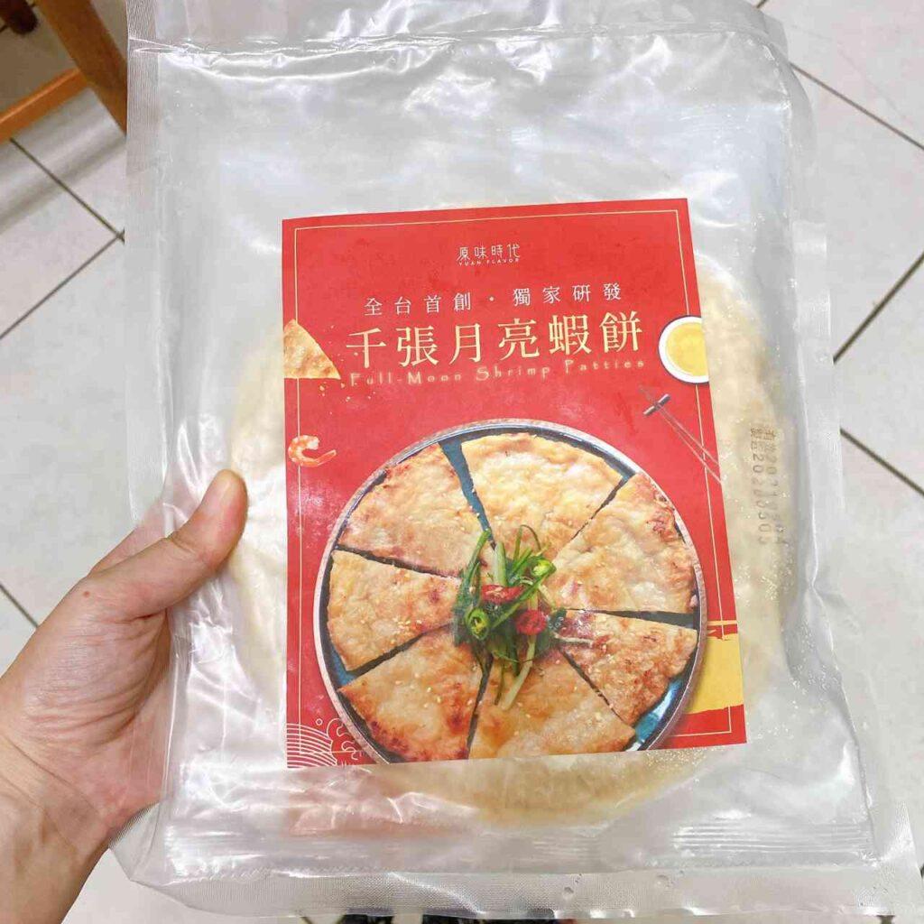 【減脂料理】低GI低醣千張月亮蝦餅