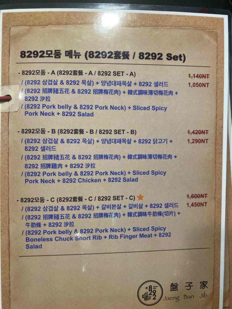 【台北 東區】8292韓式烤肉