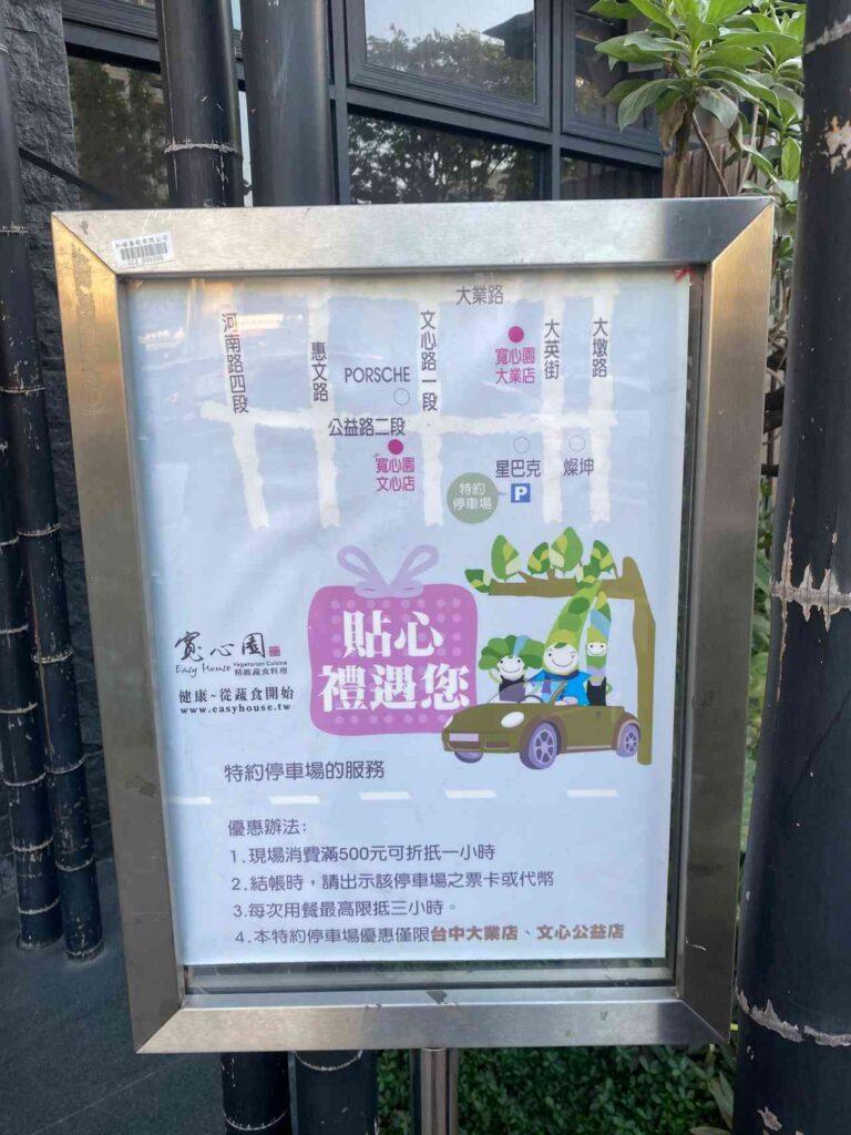 【台中 南屯】寬心園公益店