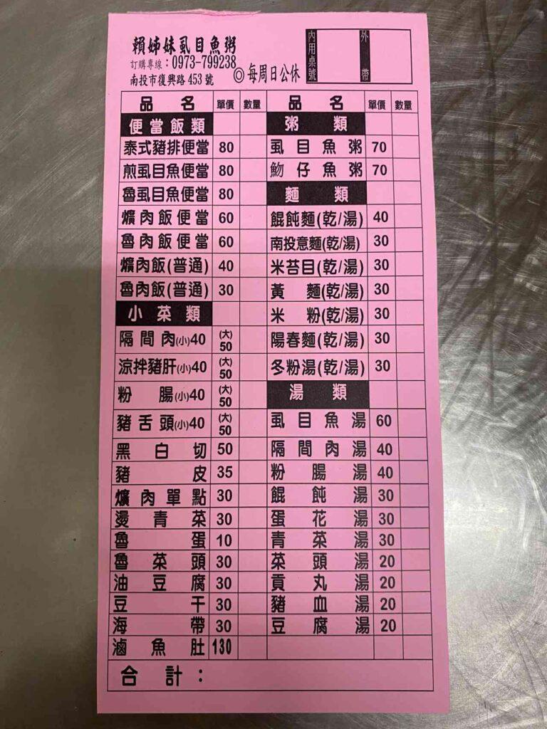 【南投】賴姐妹虱目魚粥
