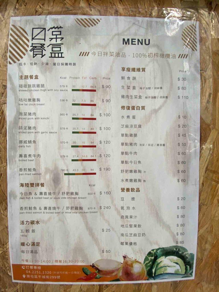 【台中 南屯】日常餐盒