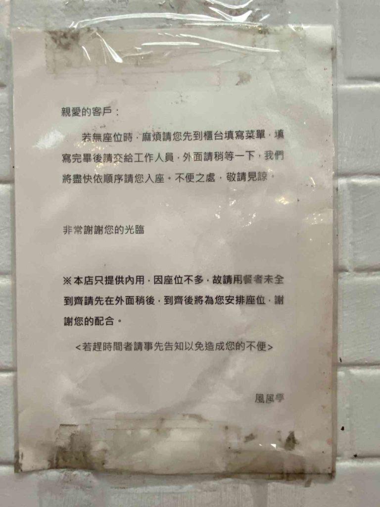 【台中 東海】東江家~風風亭