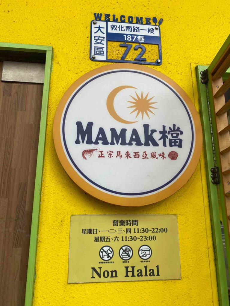 MAMAK檔