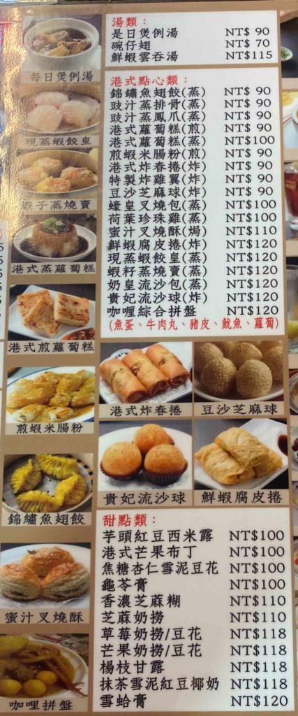 【台北 東區】香港茶水攤