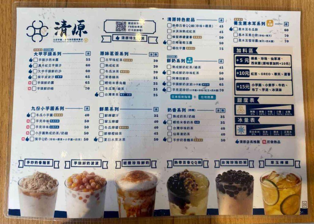【南投 南投市】清原-芋圓很Q很好吃
