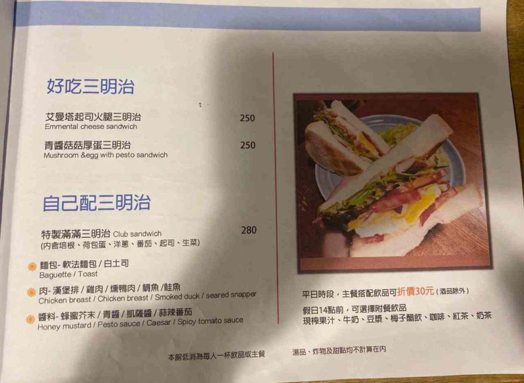 【台北 東區】C25度咖啡館