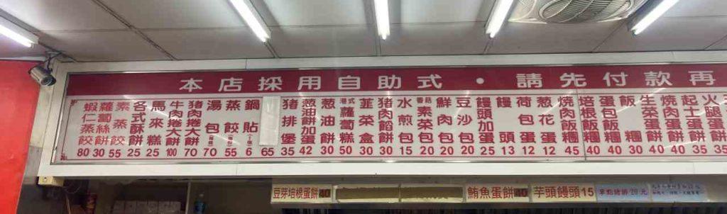 【台北 東區】宏記豆漿