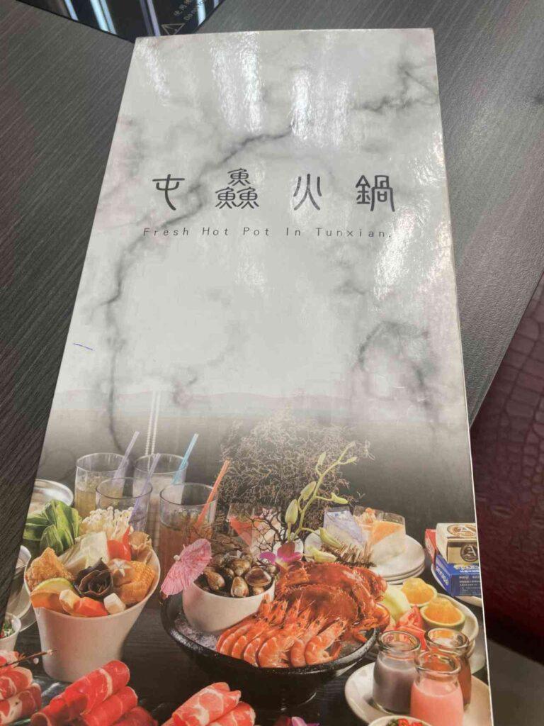【南投 草屯】屯鱻鍋-高級食材的火鍋吃到飽