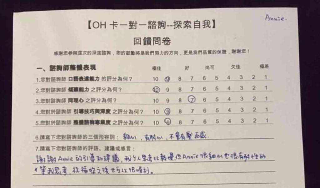 【學習】專業OH卡諮詢師證照