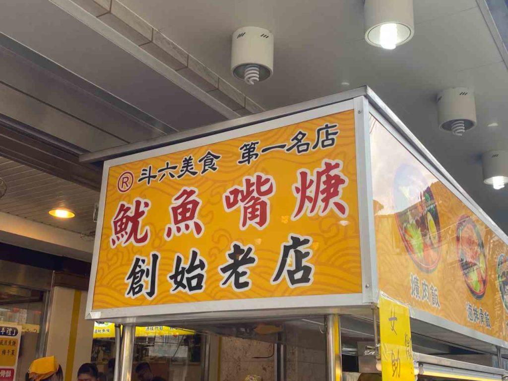 【雲林 斗六】阿國獅魷魚羹