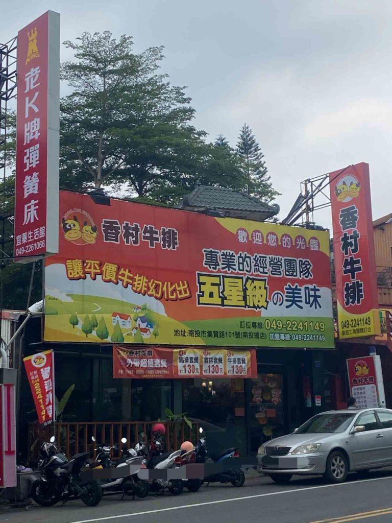 【南投】香村牛排