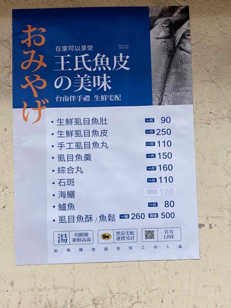 【台南 安平】王氏魚皮-平價又好吃的小吃店