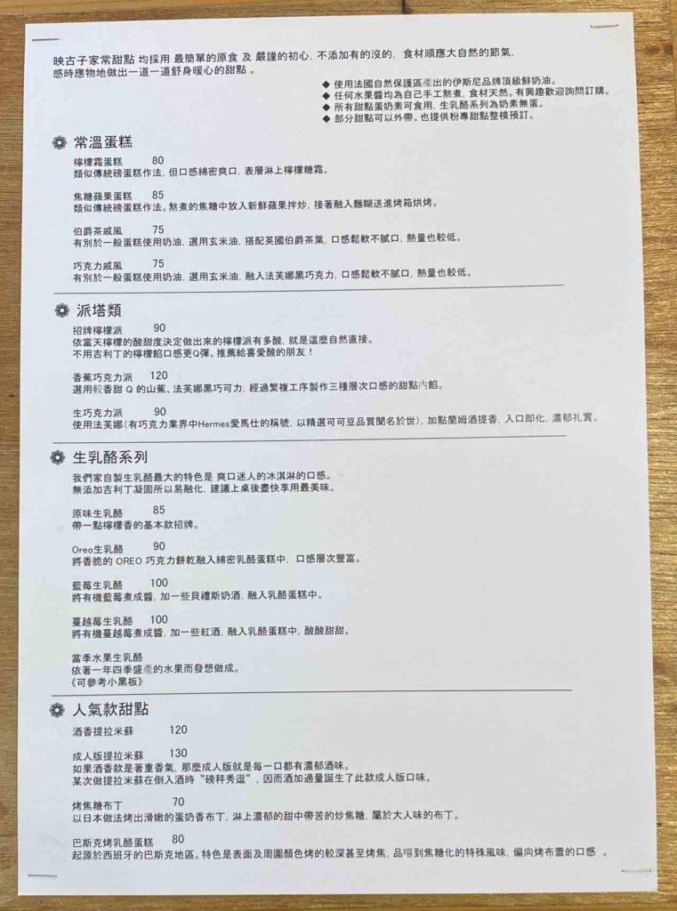 【南投 草屯】映古子咖啡館