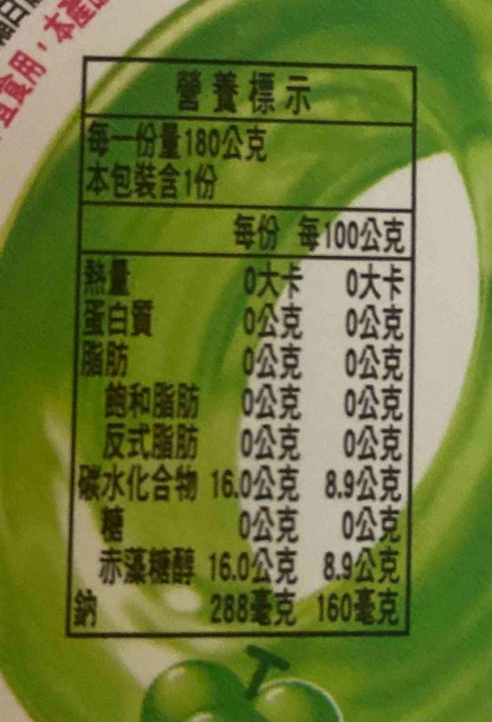 低GI零食盛香珍0卡(零卡)果凍