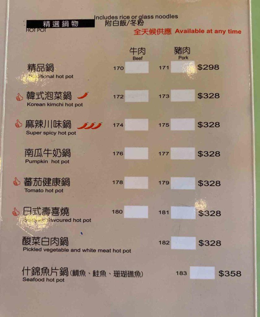 【台中 南屯】自在森林菜單