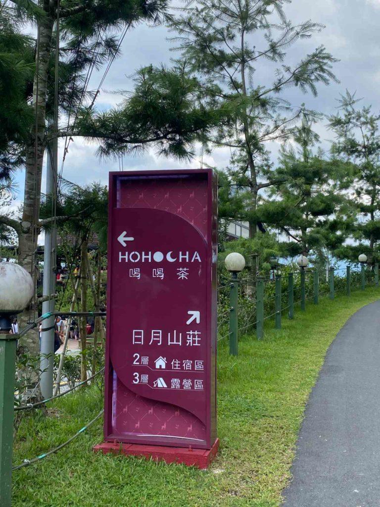 【南投 日月潭】喝喝茶 Hohocha