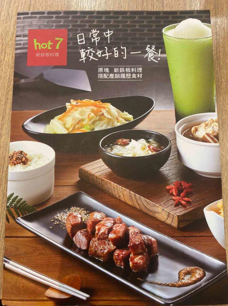 【台中 西屯】Hot 7