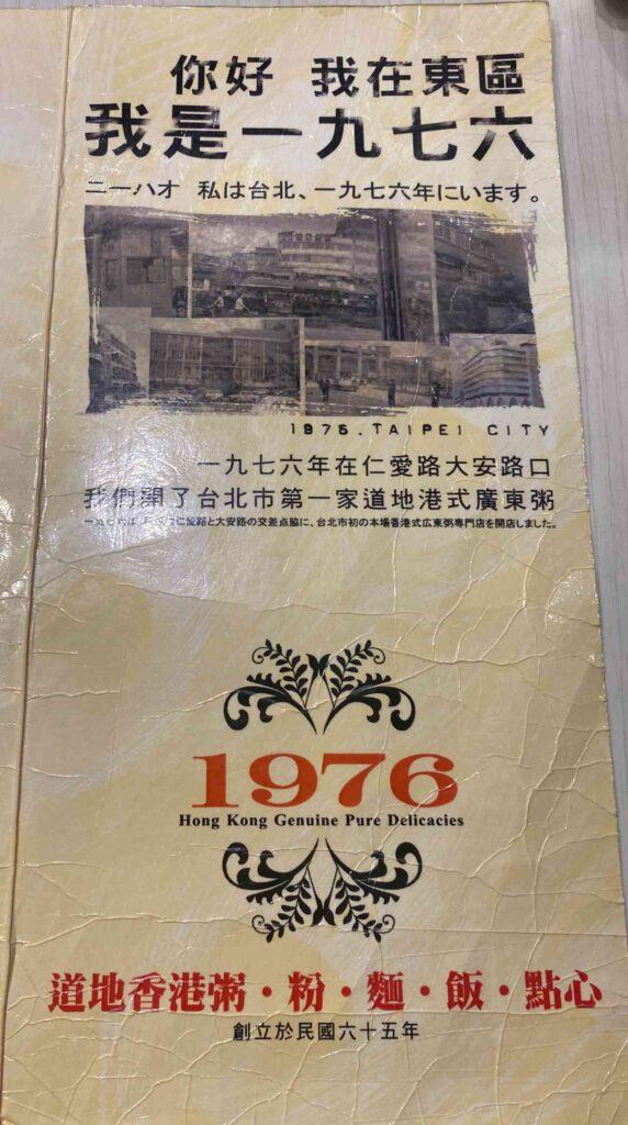 【台北 東區】1976-好吃的港式點心