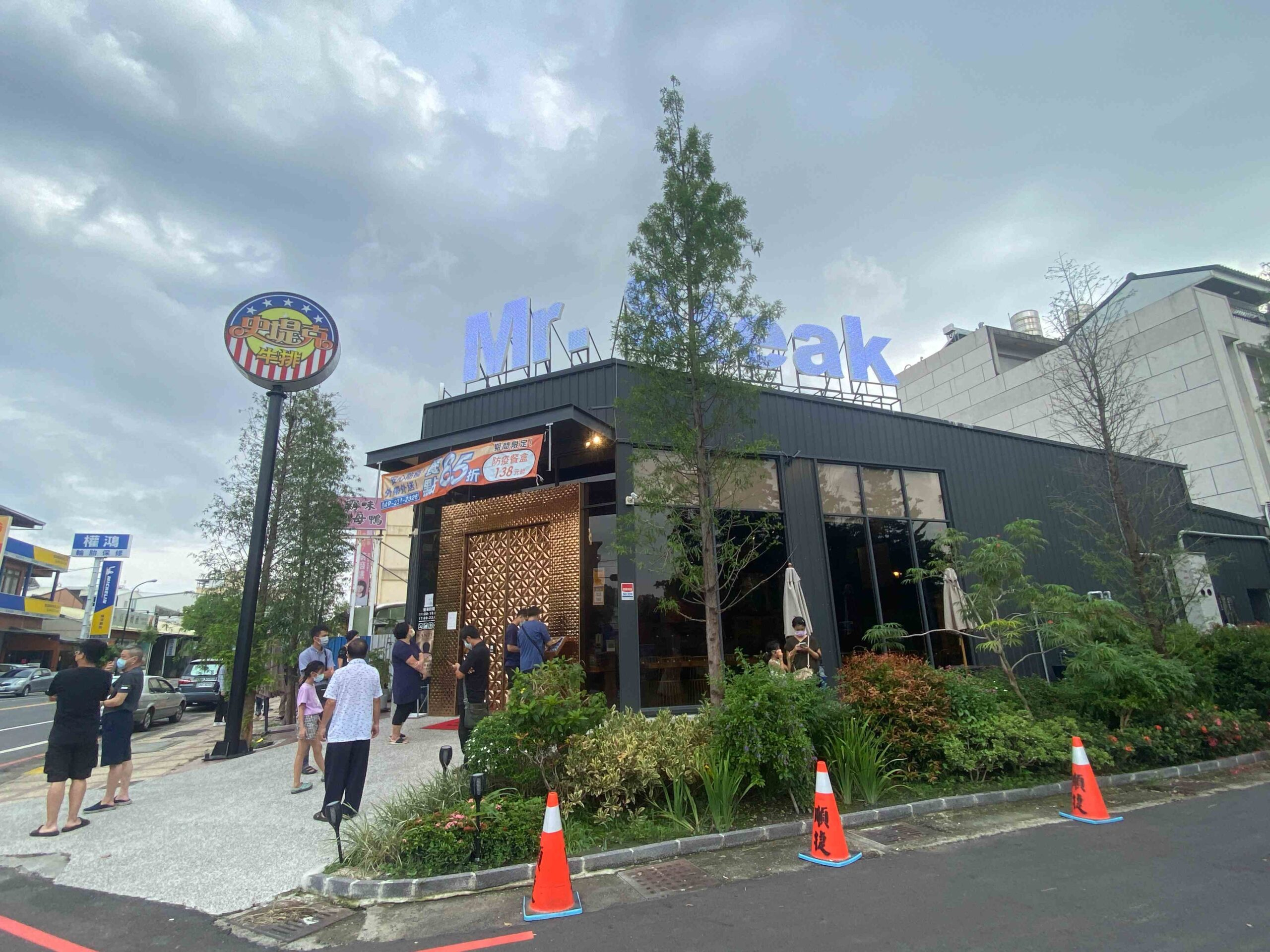 【南投 草屯】Mr. Steak史提克牛排~家人聚餐的好地方