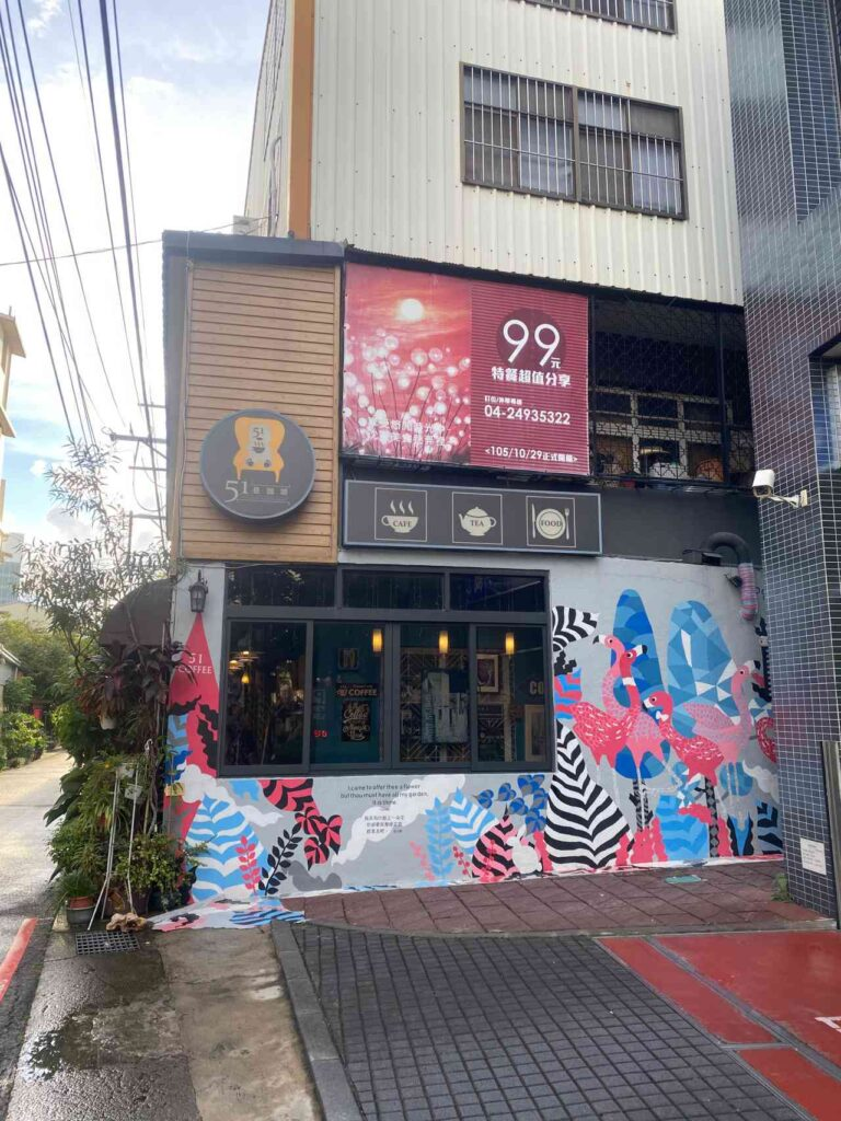 51巷咖啡館