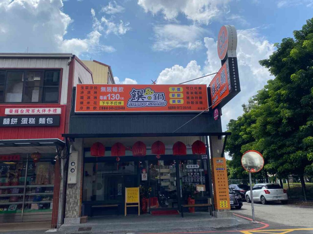 【南投】饌品鍋-自助式結帳的小火鍋店