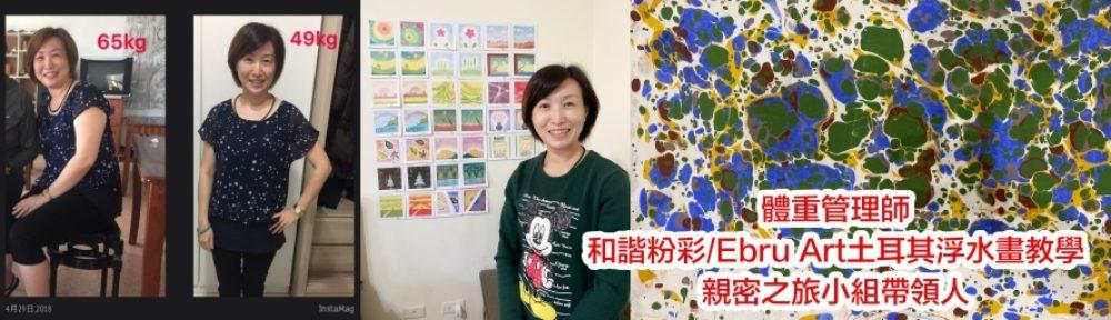 安妮~體重管理師/和諧粉彩/Ebru Art土耳其浮水畫藝術教學